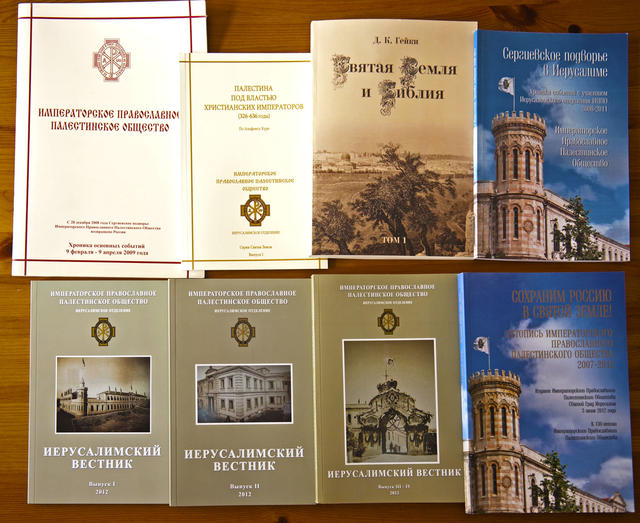 Издания Иерусалимского отделения ИППО за разные годы