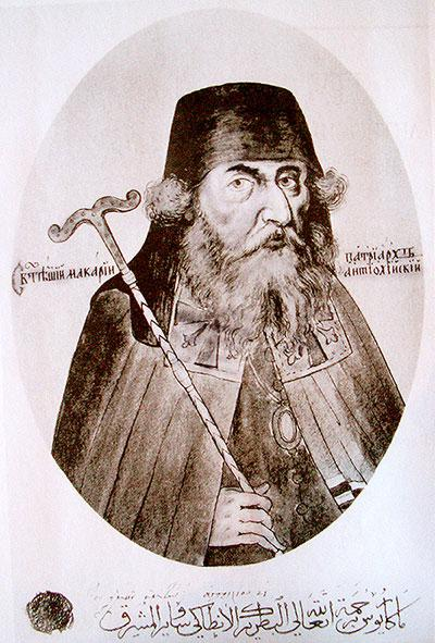Patriarch of Antioch Macarius III