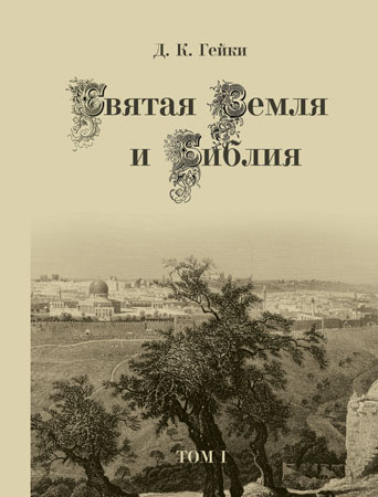 Обложка книги Святая Земля и Библия. Иерусалимское отделение ИППО