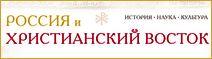 Россия и христианский восток
