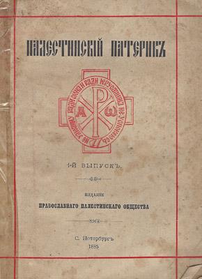 Обложка издания 1895 года © Фотоархив Иерусалимского отделения Императорского Православного Палестинского Общества